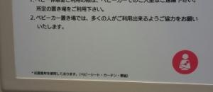 リノアス八尾店(4F)の授乳室・オムツ替え台情報