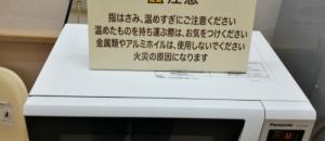 イトーヨーカドー 武蔵境店 東館(3F)の授乳室・オムツ替え台情報