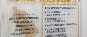 イズミヤ 西宮ガーデンズ店(3F)の授乳室・オムツ替え台情報
