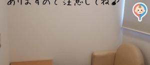 ミライニ 酒田駅前観光案内所(1F)の授乳室・オムツ替え台情報