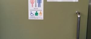 戸越公園駅のオムツ替え台情報