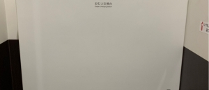 セブン-イレブン 呉潜水艦桟橋前店のオムツ替え台情報