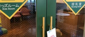マンダリンホテル(1F)のオムツ替え台情報