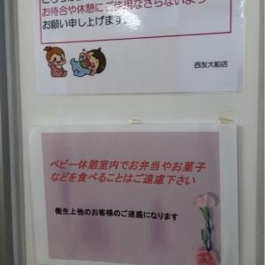 西友大船店(3F)の授乳室・オムツ替え台情報 画像6