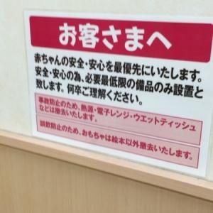 イオン上磯店(赤ちゃんルーム)の授乳室・オムツ替え台情報 画像7