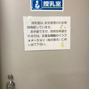 宮城県庁(1F キッズルーム)の授乳室・オムツ替え台情報 画像2