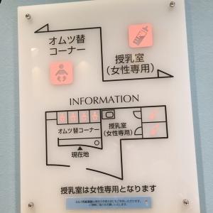 EXPASA談合坂(下り線)の授乳室・オムツ替え台情報 画像6