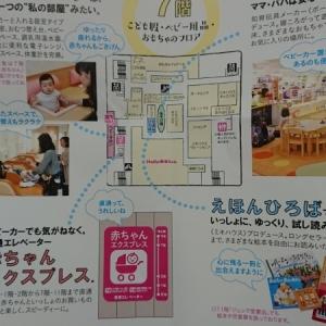 近鉄百貨店上本町店(7階)の授乳室・オムツ替え台情報 画像8