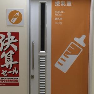 ケーズデンキ福井北店(1F)の授乳室・オムツ替え台情報 画像3
