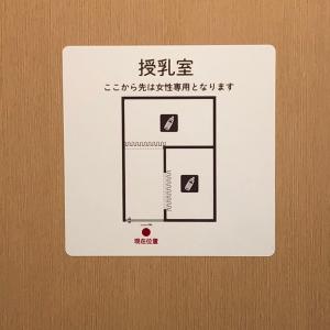 広島パルコ(新館6F)の授乳室・オムツ替え台情報 画像8