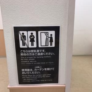 ダイエー海老名店(2F)の授乳室・オムツ替え台情報 画像10