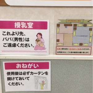 イオン鎌ヶ谷店(2F)の授乳室・オムツ替え台情報 画像4