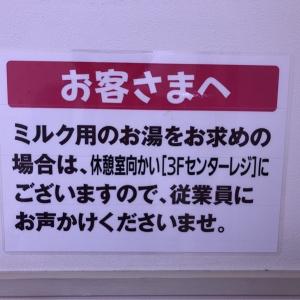 イオン布施駅前店(3F)の授乳室・オムツ替え台情報 画像6