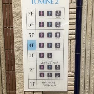 ルミネ新宿 ルミネ2(4F)の授乳室・オムツ替え台情報 画像7