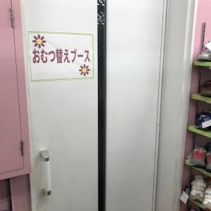 店内のオムツ替えスペース入り口