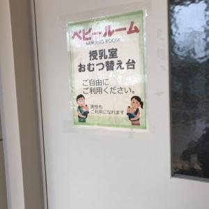大阪市水道局東部水道センター(1F)の授乳室・オムツ替え台情報 画像7
