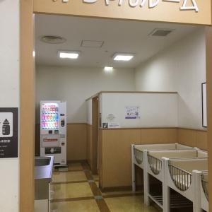 イオン金沢八景店〔旧 ダイエー〕(2F)の授乳室・オムツ替え台情報 画像5