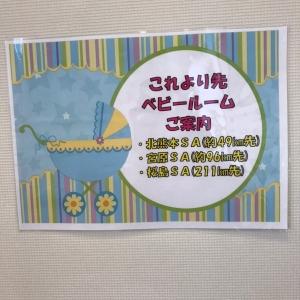 広川SA 下り(1F)の授乳室・オムツ替え台情報 画像3