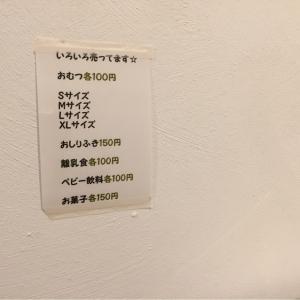 親子カフェ あいびーはうす(1F)の授乳室・オムツ替え台情報 画像1