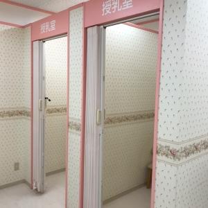 授乳室は2つあります