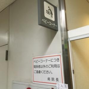 三楽病院(2F)の授乳室・オムツ替え台情報 画像1