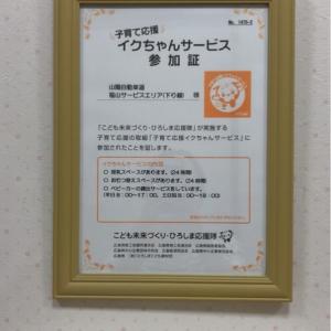 山陽自動車道 福山SA下り線(1F)の授乳室・オムツ替え台情報 画像7