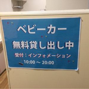 ココだけモール 広島マリーナホップの授乳室・オムツ替え台情報 画像2