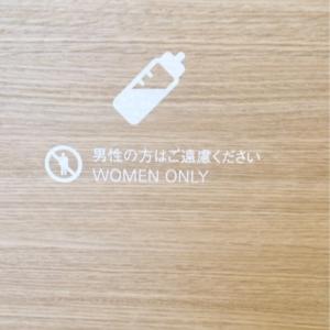 GINZA SIX(6F)(ギンザシックス)の授乳室・オムツ替え台情報 画像8