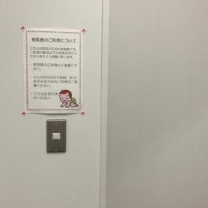 港区 赤坂地区総合支所(2F)の授乳室・オムツ替え台情報 画像5