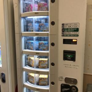 離乳食の自動販売機があります!1セット400円