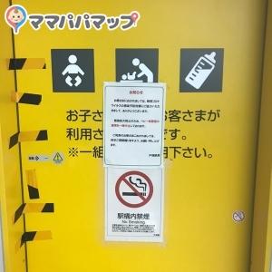 戸塚駅地上改札口(構内)(2F)の授乳室・オムツ替え台情報 画像4