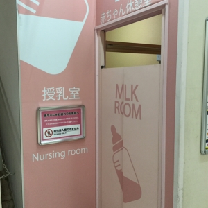 MEGAドン・キホーテ ラパーク成東店(1F)の授乳室・オムツ替え台情報 画像3