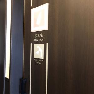 授乳室あり