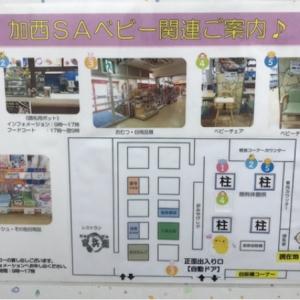 加西SA(上り線)ショッピングコーナー(1F)の授乳室・オムツ替え台情報 画像4
