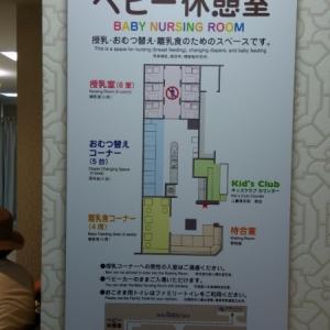 京都タカシマヤ(5階 ベビーサロン)の授乳室・オムツ替え台情報 画像10