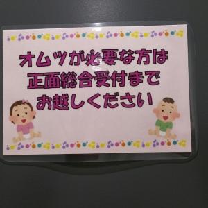 文京区スポーツセンター(2F)の授乳室・オムツ替え台情報 画像1