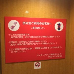 チャチャタウン小倉(2F)の授乳室・オムツ替え台情報 画像7