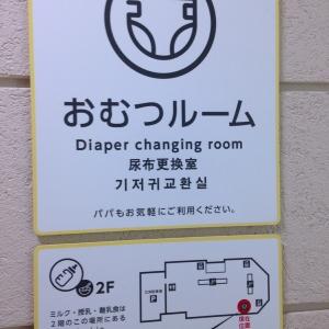 横浜ワールドポーターズ(2F)の授乳室・オムツ替え台情報 画像9