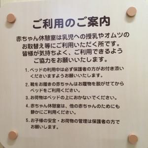 ゆめタウンみゆき(2F)の授乳室・オムツ替え台情報 画像7