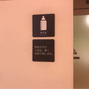 男性入室禁止のようです