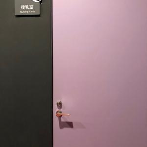 まつだい「農舞台」の授乳室・オムツ替え台情報 画像2