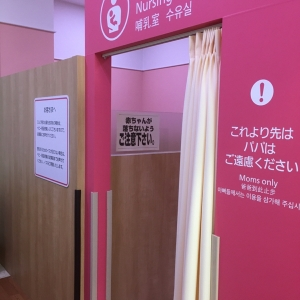 イオン東根店(2階 赤ちゃん休憩室)の授乳室・オムツ替え台情報 画像8