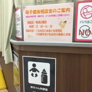 イオン相模原店(3階 赤ちゃん休憩室)の授乳室・オムツ替え台情報 画像5