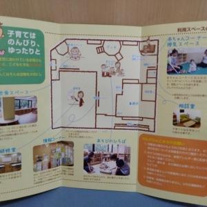 中区役所 中区地域子育て支援拠点のんびりんこ(3F)の授乳室・オムツ替え台情報 画像1
