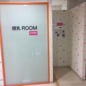 京阪シティモール(3F)の授乳室情報 画像3