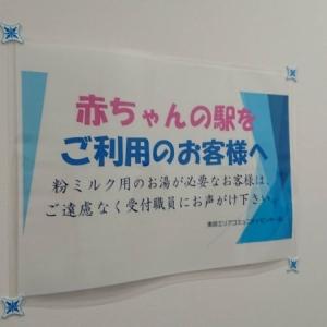 守口市東部エリアコミュニティセンター(1F)の授乳室・オムツ替え台情報 画像4