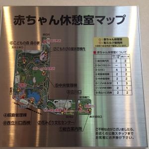 国営昭和記念公園(西立川口西棟)の授乳室・オムツ替え台情報 画像1