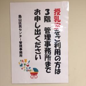 世田谷区役所 烏山出張所(3F)の授乳室情報 画像8