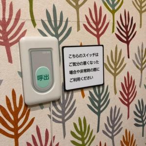 授乳室に呼び出しボタンあるの珍しいですよね