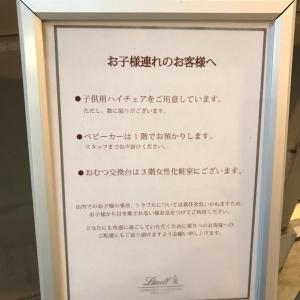 リンツ ショコラ カフェ 自由ヶ丘店(3F)のオムツ替え台情報 画像1